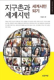 지구촌과 세계시민 : 세계시민 되기
