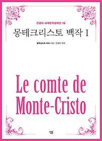 몽테크리스토 백작 1
