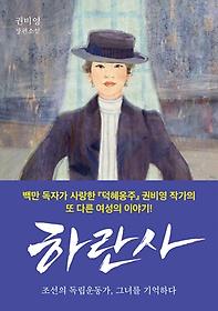 하란사  : 조선의 독립운동가, 그녀를 기억하다  : 권비영 장편소설