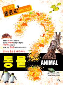 동물 ANIMAL