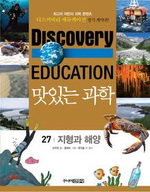 맛있는 과학 27 - 지형과 해양