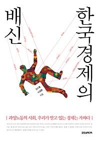 한국경제의 배신