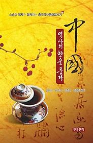 중국, 역사의 향을 품다
