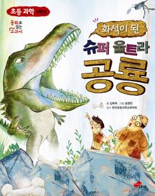 화석이 된 슈퍼 울트라 공룡