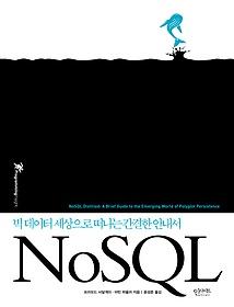 "<font title=""NoSQL 빅 데이터 세상으로 떠나는 간결한 안내서"">NoSQL 빅 데이터 세상으로 떠나는 간결한 ...</font>"