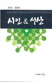 시인 & 서산 (2018/ 창간호)