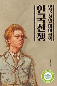 영국 청년 마이클의 한국전쟁 (큰글자도서)