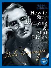 "<font title=""How to Stop Worrying and Start Living (영문판 포켓북)"">How to Stop Worrying and Start Living (...</font>"