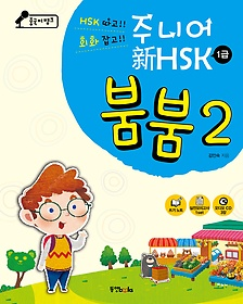 주니어 신 HSK 붐붐 2 - 1급