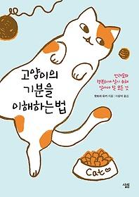 고양이의 기분을 이해하는 법 : 반려묘와 행복하게 살기 위해 알아야 할 모든 것
