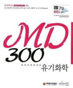 MD300 유기화학 실전추론문제집 (2010)