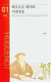 떼오도르 베자와 시편찬송