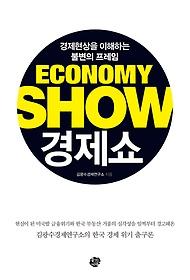 [대량구매] 경제쇼 ECONOMY SHOW