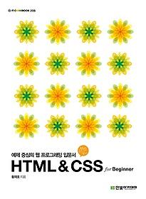 HTML & CSS for Beginner