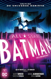 올스타 배트맨 Vol. 3: 첫 번째 동지