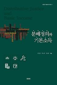분배정의와 기본소득