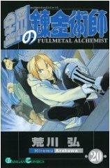 鋼の鍊金術師 20 (コミック)
