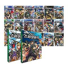스페셜솔져 코믹스 1~20권 세트