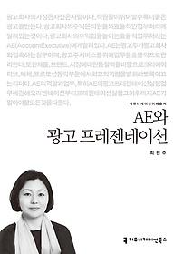 AE와 광고 프레젠테이션