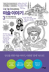 (난생 처음 한번 공부하는) 미술 이야기. 3, 초기 기독교 문명과 미술, 더 이상 인간은 외롭지 않았다