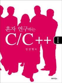 혼자 연구하는 C/C++ 1