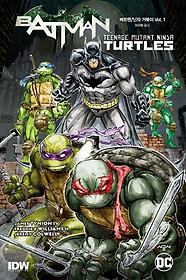 배트맨/닌자 거북이 Vol. 1