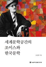 세계문학공간의 조이스와 한국문학