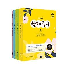 2021 선재국어 기본서