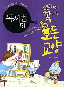 독서법 51