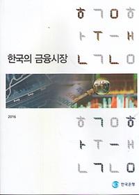한국의 금융시장