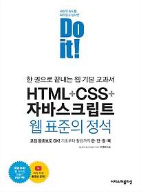 "<font title=""Do it! HTML+CSS+자바스크립트 웹 표준의 정석"">Do it! HTML+CSS+자바스크립트 웹 표준의 ...</font>"