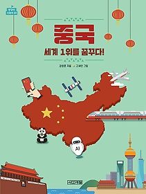중국, 세계 1위를 꿈꾸다!