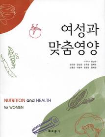 여성과 맞춤영양