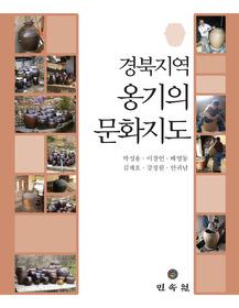 경북지역 옹기의 문화지도
