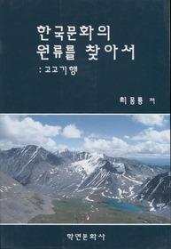 한국문화의 원류를 찾아서: 고고기행