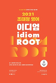 "<font title=""2021 조태정 영어 이디엄 루트 (IDIOM ROOT)"">2021 조태정 영어 이디엄 루트 (IDIOM ROOT...</font>"