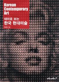 테마로 보는 한국 현대미술