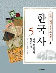 알기 쉽게 통으로 읽는 한국사 5
