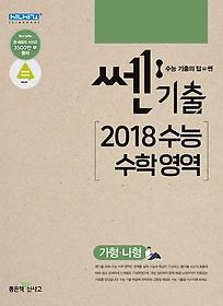 쎈기출 2018 수능 수학 영역