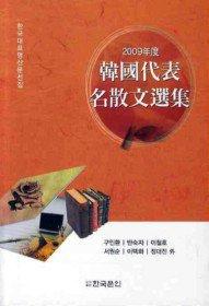 한국대표 명산문선집 (2009)