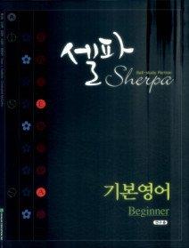 셀파 기본영어 Beginner (2018년용)