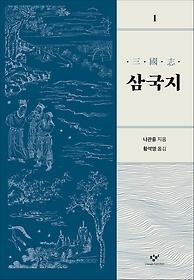 황석영 삼국지 1