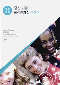"<font title=""MIDDLE SCHOOL ENGLISH 내신평정 중간 기말 예상문제집 중 2-2 (2010)"">MIDDLE SCHOOL ENGLISH 내신평정 중간 기말...</font>"
