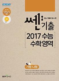 쎈기출 2017 수능 수학 영역