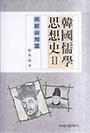 한국유학사상사 2 조선전기편