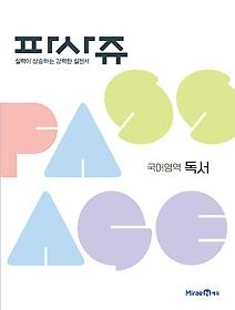 PASSAGE 파사쥬 국어영역 독서 (2021년용)