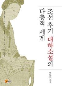 조선 후기 대하소설의 다층적 세계