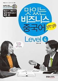 맛있는 비즈니스 중국어 Level 4