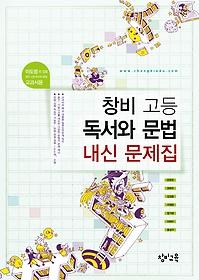창비 고등 독서와 문법 내신 문제집 (2017년용)