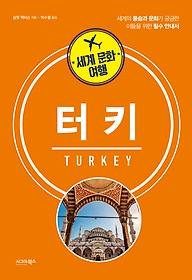 세계 문화 여행 - 터키
